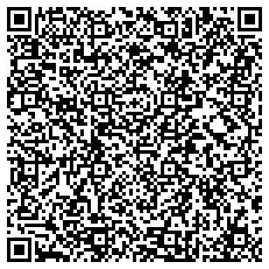 QR-код с контактной информацией организации Общество с ограниченной ответственностью ТОО «Актив Техникал Сервис»