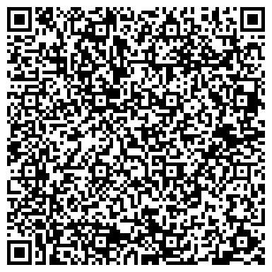 QR-код с контактной информацией организации Лидер Строительных Инвестиций, ООО