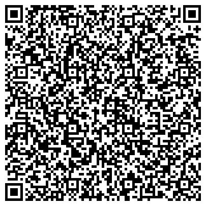 QR-код с контактной информацией организации Bergstein (Бергштайн), ТОО