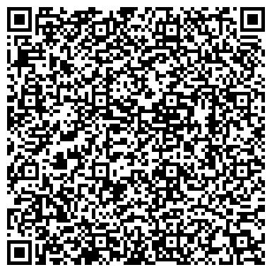 QR-код с контактной информацией организации Общество с ограниченной ответственностью Каркаспрофиль, Черкасский филиал