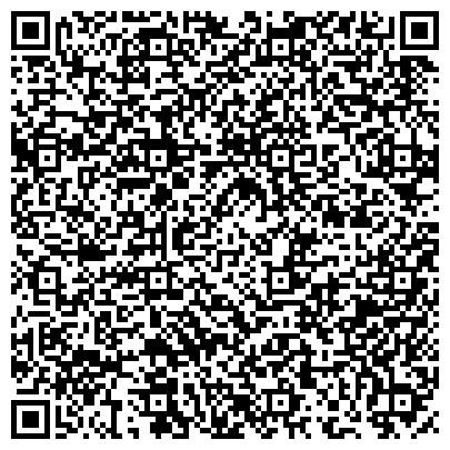QR-код с контактной информацией организации Каменец-Подольский комбинат стройметериалов, ООО