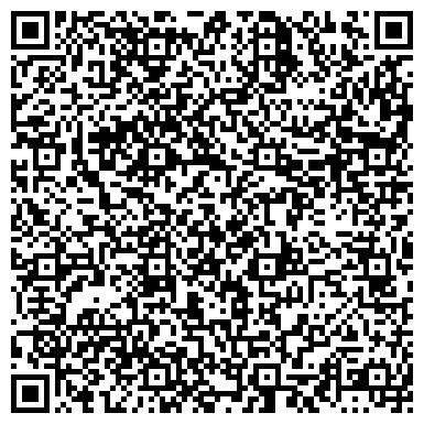 QR-код с контактной информацией организации Второе небо, ТОО