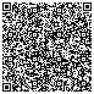 QR-код с контактной информацией организации ООО Армизонское дорожное ремонтно-строительное управление