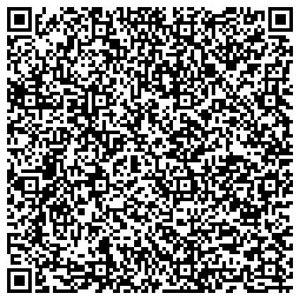 QR-код с контактной информацией организации Служба по работе со служебной корреспонденцией и письмами граждан, архив, делопроизводство