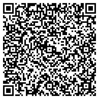 QR-код с контактной информацией организации Отдельный пост