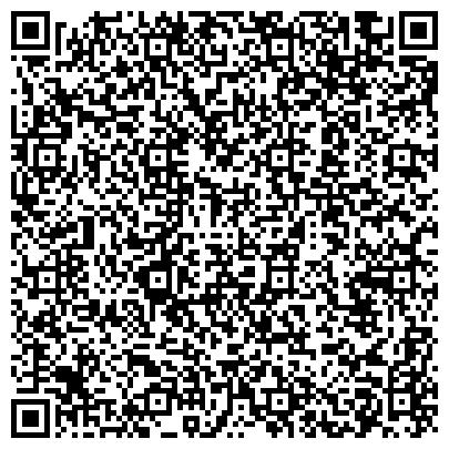 QR-код с контактной информацией организации ООО Бюро технической инвентаризации межрегиональное