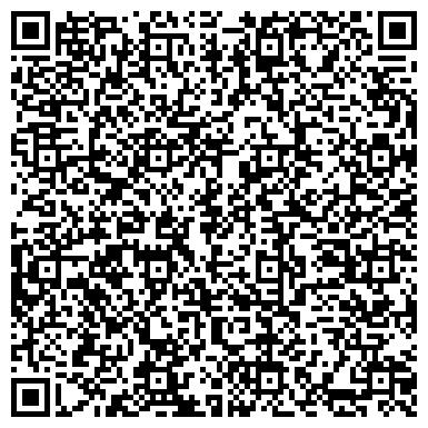 """QR-код с контактной информацией организации Центр Юридических услуг """"FILE PRO"""""""