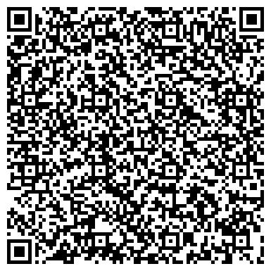 QR-код с контактной информацией организации РЕМОНТНОЕ СТРОИТЕЛЬНО-ДОРОЖНОЕ ПРЕДПРИЯТИЕ, ООО