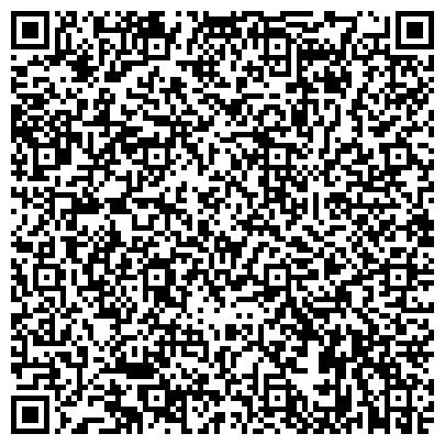 QR-код с контактной информацией организации ООО Студия Стройности и Молодости Бьюти