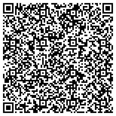 QR-код с контактной информацией организации ПАВЛОДАРСКАЯ ОБЛАСТНАЯ ДИРЕКЦИЯ ТЕЛЕКОММУНИКАЦИЙ