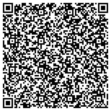 """QR-код с контактной информацией организации ООО Химчистка """"МаксиКлин"""" приёмный пункт """"Мамонтовка"""""""