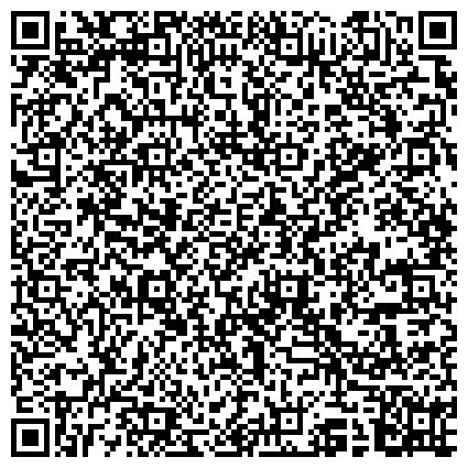 QR-код с контактной информацией организации УПРАВЛЕНИЕ ГОСУДАРСТВЕННОЙ ПРОТИВОПОЖАРНОЙ СЛУЖБЫ МЧС РОССИИ ОБЛАСТИ ОТДЕЛ СЛУЖБЫ И ПОДГОТОВКИ
