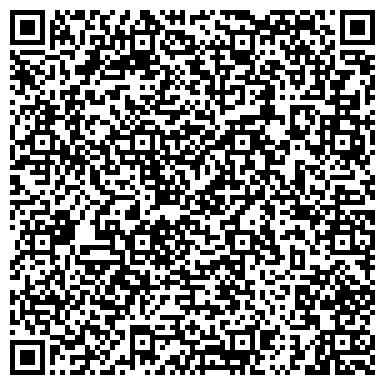 QR-код с контактной информацией организации ООО Российская Шинная Компания