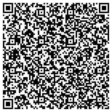 QR-код с контактной информацией организации АДМИНИСТРАЦИЯ ГОРОДСКОГО ОКРУГА ХИМКИ