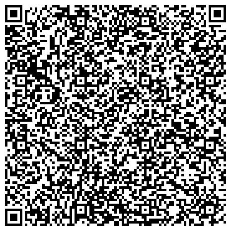 QR-код с контактной информацией организации Отдел по организации досуговой, социально-воспитательной, физкультурно-оздоровительной и спортивной работы с населением по месту жительства
