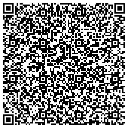 QR-код с контактной информацией организации ФГБОУ ВО МОСКОВСКИЙ ОБЛАСТНОЙ ФИЛИАЛ  РАНХиГС - ВЫСШАЯ ШКОЛА ГОСУДАРСТВЕННОГО УПРАВЛЕНИЯ
