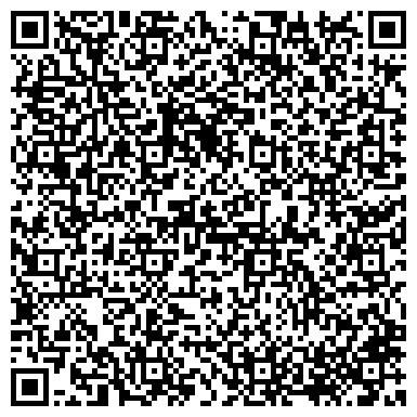 QR-код с контактной информацией организации ЦЕНТР СОЦИАЛЬНО-ТРУДОВОЙ АДАПТАЦИИ И ПРОФОРИЕНТАЦИИ