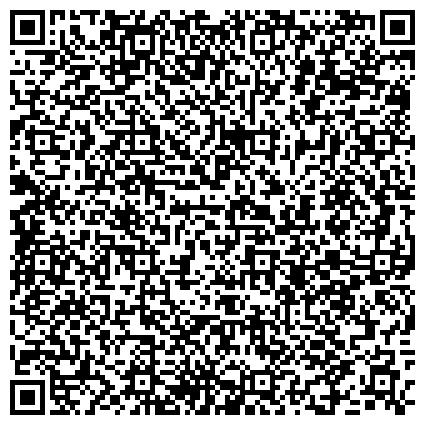 QR-код с контактной информацией организации ДЕПАРТАМЕНТ ЖИЛИЩНОЙ ПОЛИТИКИ И ЖИЛИЩНОГО ФОНДА Г. МОСКВЫ, жилищный отдел Даниловский