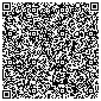 QR-код с контактной информацией организации АКАДЕМИЧЕСКИЙ АНСАМБЛЬ ПЕСНИ И ПЛЯСКИ РОССИЙСКОЙ АРМИИ ИМ. А.В. АЛЕКСАНДРОВА