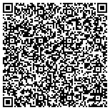 """QR-код с контактной информацией организации ООО """"СХП """"Вдохновение"""" Екатеринбург"""