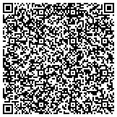 QR-код с контактной информацией организации ООО Реабилитационный центр «Вита» Екатеринбург