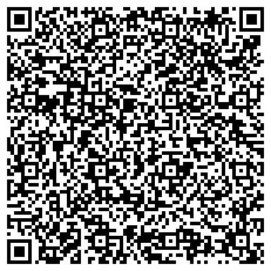 QR-код с контактной информацией организации ООО Плитка тротуарная Наро-Фоминск