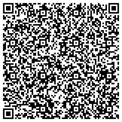 QR-код с контактной информацией организации ООО Региональное представительство ЭЛЕКТРОНМАШ в Москве