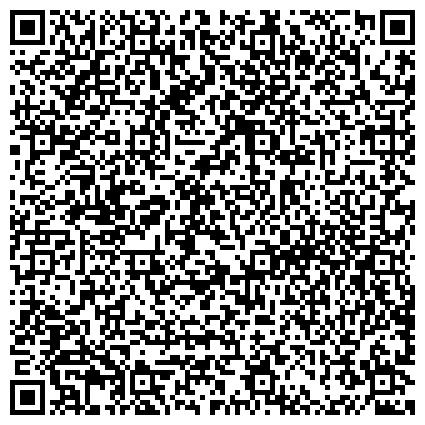 QR-код с контактной информацией организации ВЕРХОВНЫЙ КОМИССАР ООН ПО ДЕЛАМ БЕЖЕНЦЕВ, РЕГИОНАЛЬНОЕ ПРЕДСТАВИТЕЛЬСТВО В УКРАИНЕ, МОЛДОВЕ, БЕЛАРУСИ