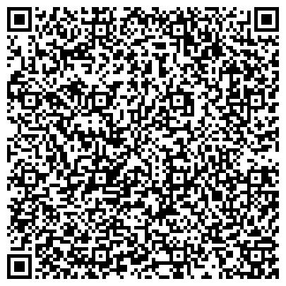QR-код с контактной информацией организации АКАДЕМИЯ МИНЕРАЛЬНЫХ РЕСУРСОВ РК ОБЩЕСТВЕННОЕ ОБЪЕДИНЕНИЕ СЕВЕРО-КАЗАХСТАНСКИЙ ФИЛИАЛ