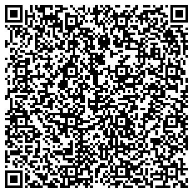 QR-код с контактной информацией организации ЗАО ПОДОЛЬСКИЙ РЕЕСТР, РЕГИСТРАЦИОННО-КОНСАЛТИНГОВАЯ КОМПАНИЯ
