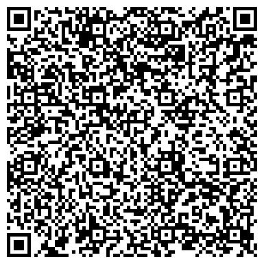 QR-код с контактной информацией организации КОСТАНАЙСКАЯ ОБЛАСТНАЯ ФИЛАРМОНИЯ ИМ. Е. УМУРЗАКОВА ГККП