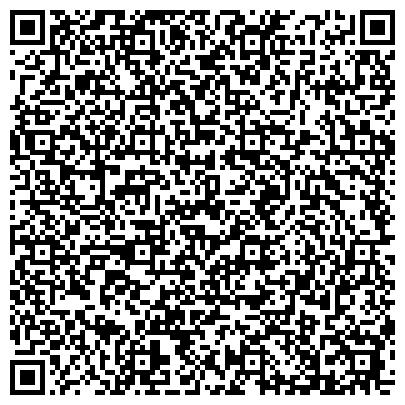 QR-код с контактной информацией организации КОСТАНАЙСКОЕ ОБЛАСТНОЕ ТЕРРИТОРИАЛЬНОЕ УПРАВЛЕНИЕ ЛЕСНОГО И ОХОТНИЧЕГО ХОЗЯЙСТВА