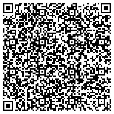 QR-код с контактной информацией организации РОСО, ПАРФЮМЕРНО-КОСМЕТИЧЕСКИЙ КОМБИНАТ, ООО