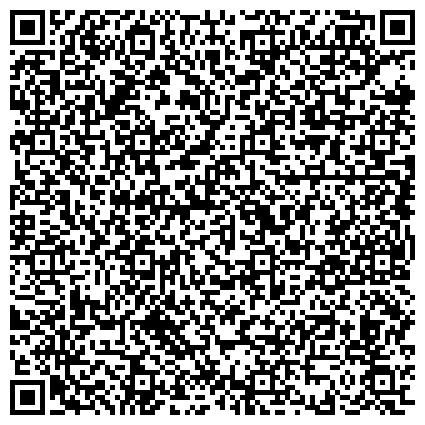 QR-код с контактной информацией организации НАЦИОНАЛЬНЫЙ ЦЕНТР АНАЛИЗА И ОЦЕНКИ КАЧЕСТВА МЕДИЦИНСКИХ УСЛУГ КОСТАНАЙСКИЙ ОБЛАСТНОЙ ФИЛИАЛ