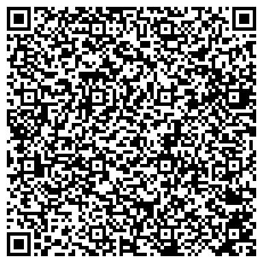 QR-код с контактной информацией организации .  Тюменское дорожное ремонтно-строительное управление