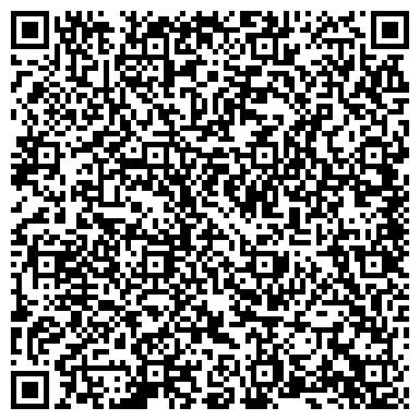 QR-код с контактной информацией организации ГУП БЕЛОХОЛУНИЦКОЕ ДОРОЖНО-ЭКСПЛУАТАЦИОННОЕ ПРЕДПРИЯТИЕ N 9