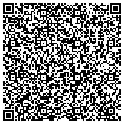 QR-код с контактной информацией организации МЕЖРАЙОННАЯ ИНСПЕКЦИЯ ФЕДЕРАЛЬНОЙ НАЛОГОВОЙ СЛУЖБЫ № 11 ПО РЕСПУБЛИКЕ БАШКОРТОСТАН