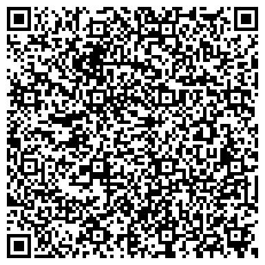 QR-код с контактной информацией организации ГАУСО «Лесхозский дом-интернат для престарелых и инвалидов»
