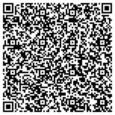 QR-код с контактной информацией организации БЮРО СУДЕБНО-МЕДИЦИНСКОЙ ЭКСПЕРТИЗЫ БОРСКОЕ ОТДЕЛЕНИЕ
