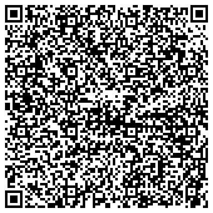 QR-код с контактной информацией организации РАБОТНИКОВ ТЕКСТИЛЬНОЙ И ЛЕГКОЙ ПРОМЫШЛЕННОСТИ ПРОФСОЮЗНЫЙ КОМИТЕТ РЕСПУБЛИКАНСКИЙ