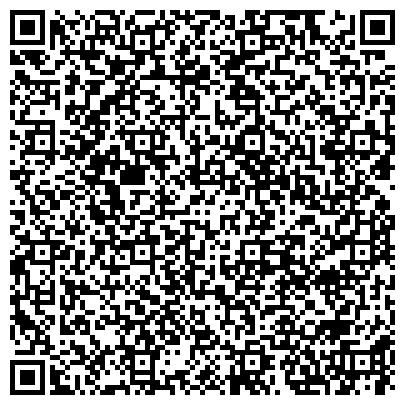 QR-код с контактной информацией организации ЦЕНТРАЛЬНАЯ СПЕЦИАЛИЗИРОВАННАЯ ЮНОШЕСКАЯ ШАХМАТНАЯ ШКОЛА ИМ. Р.Г. НЕЖМЕТДИНОВА