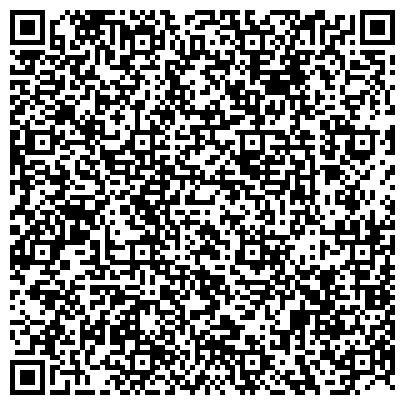 QR-код с контактной информацией организации РЕГИОНАЛЬНОЕ ОТДЕЛЕНИЕ РОССИЙСКОГО ФОНДА ФЕДЕРАЛЬНОГО ИМУЩЕСТВА В РТ