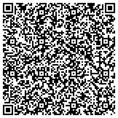QR-код с контактной информацией организации ВЕТЕРОК ЦЕНТР ДЕТСКОГО ТВОРЧЕСТВА И ДОСУГА, ПОДРАЗДЕЛЕНИЕ ДВОРЦА КУЛЬТУРЫ КОСМОС