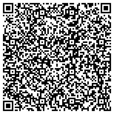 QR-код с контактной информацией организации ЦЕНТР ДЕТСКОГО ТВОРЧЕСТВА С ИЗУЧЕНИЕМ ПРИКЛАДНОЙ ЭКОНОМИКИ