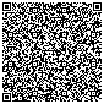 QR-код с контактной информацией организации УЧРЕЖДЕНИЕ ЮСТИЦИИ ПО РЕГИСТРАЦИИ ПРАВ НА ТЕРРИТОРИИ КИРОВСКОЙ ОБЛАСТИ КИРОВО-ЧЕПЕЦКИЙ ФИЛИАЛ