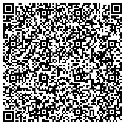 QR-код с контактной информацией организации СБЕРБАНК РОССИИ КРАСНОЯРСКОЕ ОТДЕЛЕНИЕ № 4254/44 ОПЕРАЦИОННАЯ КАССА