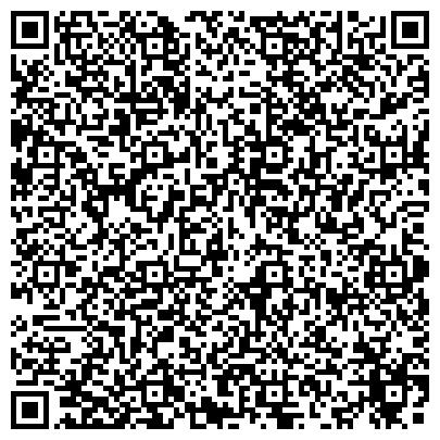 QR-код с контактной информацией организации ОТДЕЛ ГЛАВНОГО УПРАВЛЕНИЯ ФЕДЕРАЛЬНОЙ РЕГИСТРАЦИОННОЙ СЛУЖБЫ ПО РТ
