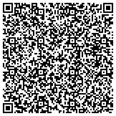 QR-код с контактной информацией организации ФОНД ФИНАНСОВОЙ ПОДДЕРЖКИ СЕЛЬСКОГО ХОЗЯЙСТВА ЗАО КАРАГАНДИНСКИЙ ФИЛИАЛ
