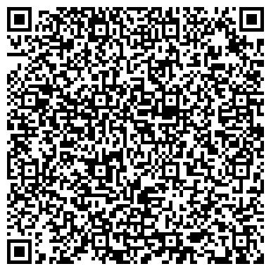 QR-код с контактной информацией организации АО «Ростехинвентаризация - Федеральное БТИ»