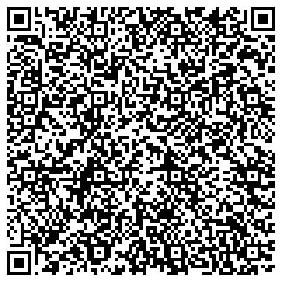 QR-код с контактной информацией организации ГОСУДАРСТВЕННОЕ ПРЕДПРИЯТИЕ МАТЕРИАЛЬНО-ТЕХНИЧЕСКОГО СНАБЖЕНИЯ ДОРОЖНЫХ МЕРОПРИЯТИЙ